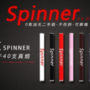 spinner energy stick
